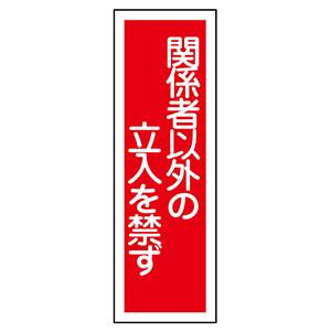 短冊型標識 GR28 関係者以外の立入を禁ず 093028