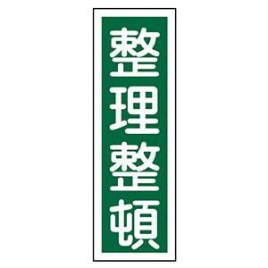 短冊型標識 GR56 整理整頓 093056