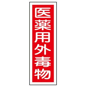 短冊型標識 GR104 医薬用外毒物 093104