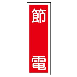 短冊型標識 GR122 節電 093122