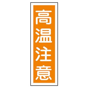 短冊型標識 GR124 高温注意 093124