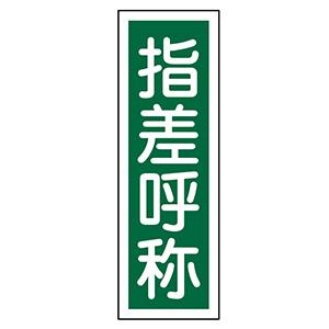 短冊型標識 GR129 指差呼称 093129