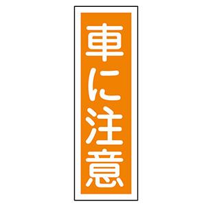 短冊型標識 GR133 車に注意 093133