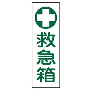 短冊型標識 GR149 救急箱 093149