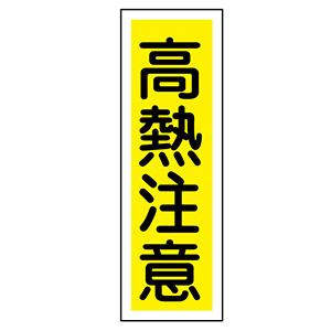 短冊型標識 GR154 高熱注意 093154