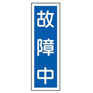 短冊型標識 GR155 故障中 093155