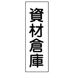 短冊型標識 GR158 資材倉庫 093158