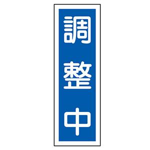 短冊型標識 GR167 調整中 093167