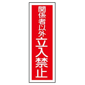 短冊型標識 GR197 関係者以外立入禁止 093197