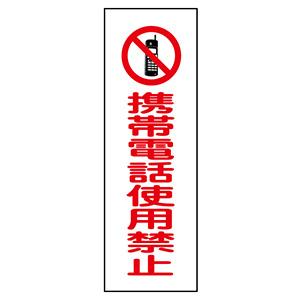 短冊型標識 GR198 携帯電話使用禁止 093198