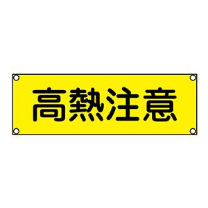 短冊型標識 GR202 高熱注意 (ヨコ) 093202