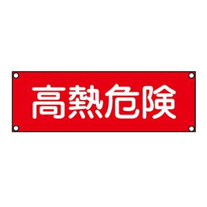 短冊型標識 GR206 高熱危険 スチールタイプ 093206