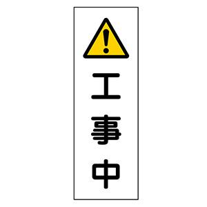 短冊型標識 GR250 工事中 093250
