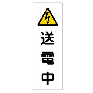 短冊型標識 GR251 送電中 093251