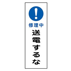 短冊型標識 GR259 修理中 送電するな 093259