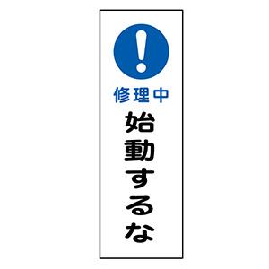 短冊型標識 GR261 修理中 始動するな 093261