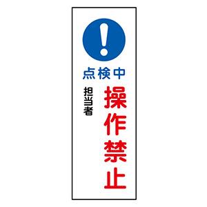 短冊型標識 GR263 点検中 操作禁止 093263