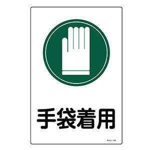 サイン標識板 サイン−101 手袋着用 094101