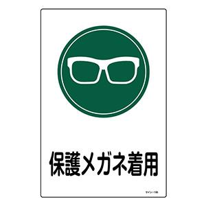 サイン標識板 サイン−105 保護メガネ着用 094105