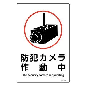 サイン標識板 サイン−110 防犯カメラ作動中 094110