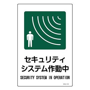 サイン標識板 サイン−111 セキュリティシステム作動中 094111