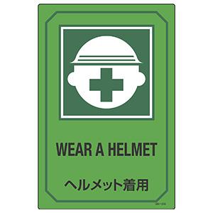 英文字入りサイン標識 GB−202 ヘルメット着用 095202