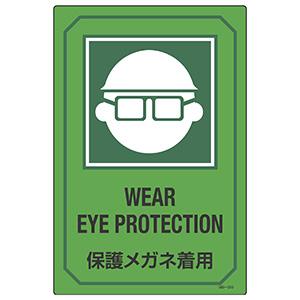 英文字入りサイン標識 GB−203 保護めがね着用 095203
