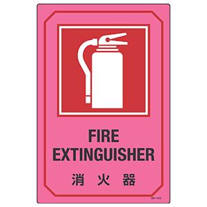 英文字入りサイン標識 GB−206 消火器 095206