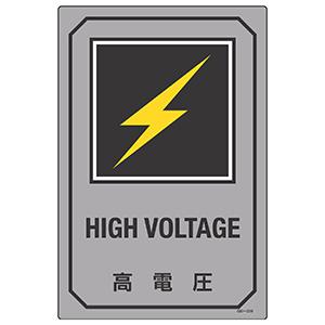 英文字入りサイン標識 GB−209 高電圧 095209