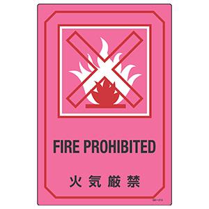 英文字入りサイン標識 GB−210 火気厳禁 095210