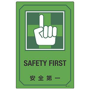 英文字入りサイン標識 GB−211 安全第一 095211