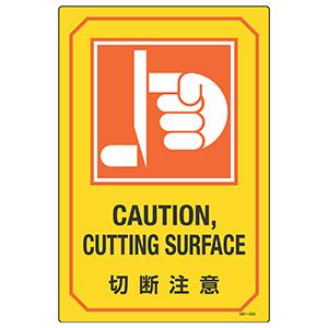 英文字入りサイン標識 GB−222 切断注意 095222