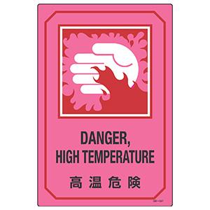 英文字入りサイン標識 GB−227 高温危険 095227