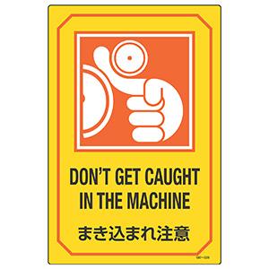 英文字入りサイン標識 GB−228 まき込まれ注意 095228