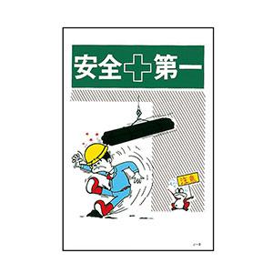 イラスト標識板 J−6 安全第一 096006