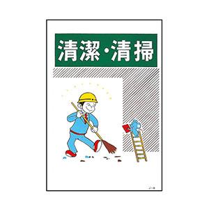 イラスト標識板 J−8 清潔・清掃 096008