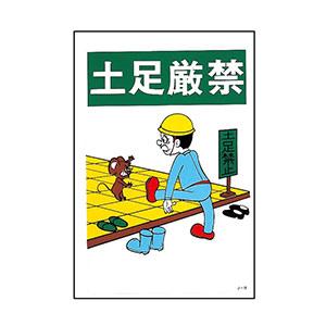 イラスト標識板 J−18 土足厳禁 096018