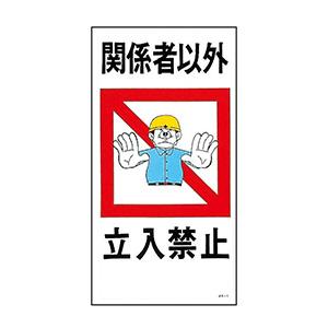 イラスト標識板 JK−1 関係者以外立入禁止 097001