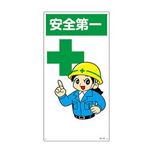 イラストMH 安全第一 MH−100 097100