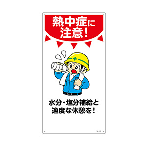 イラストMH 熱中症に注意 水分・塩分補給と・・・ MH−101 097101