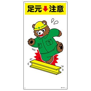 イラストMH 足元↓注意 MH−110 097110