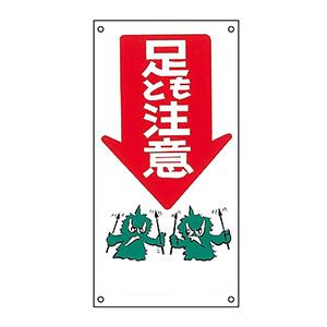 イラスト標識板 M−8 足もと注意 098008