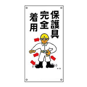 イラスト標識板 M−13 保護具完全着用 098013