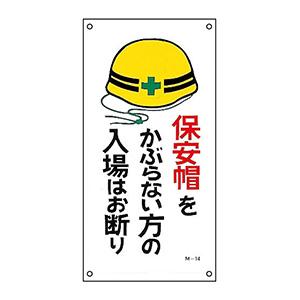 イラスト標識板 M−14 保護帽をかぶらない方の入場はお断り 098014