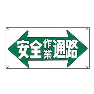 イラスト標識板 M−30 安全作業通路 098030