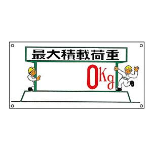 イラスト標識板 M−33 最大積載荷重 098033