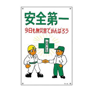 イラスト標識板 M−45 安全第一 今日も無害でがんばろう 098045