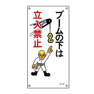 イラスト標識板 M−56 ブームの下は立入禁止 098056