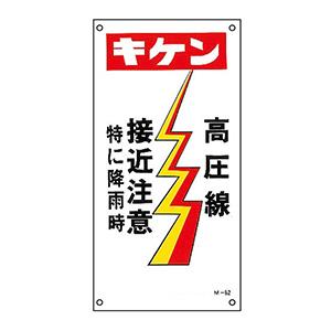 イラスト標識板 M−62 キケン 高圧線接近注意 098062