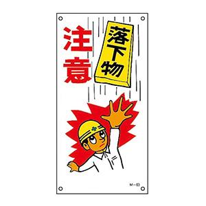 イラスト標識板 M−63 落下物注意 098063